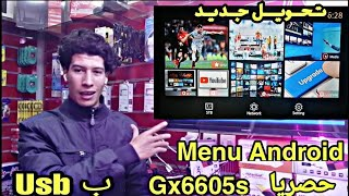 حصريا : ولأول مرة في المغرب تحويل ب usb#Menu#Android#Gx6605s