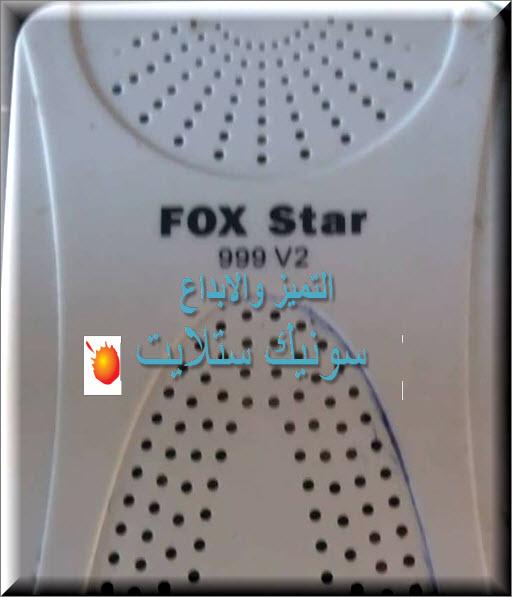 احدث سوفت وير FOX STAR 999 V2  تفعيل السيرفر المجانى