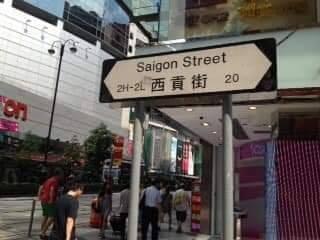đường Sài Gòn