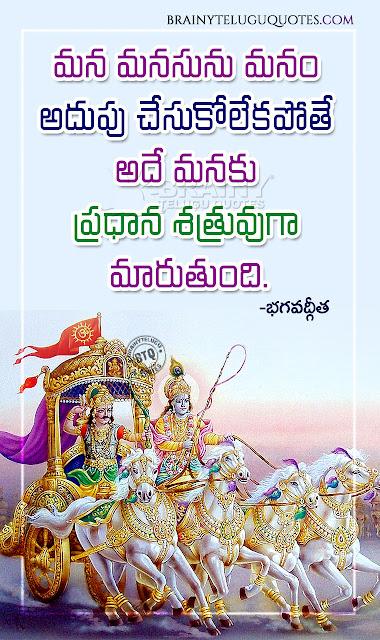 telugu quotes in life by bhagavad gita, lord krishna images with bhagavad gita messages