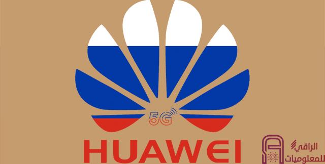 هواوي توقع اتفاقية لتطوير شبكات الجيل الخامس في روسيا