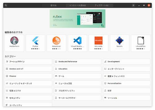 Ubuntuのソフトウェア