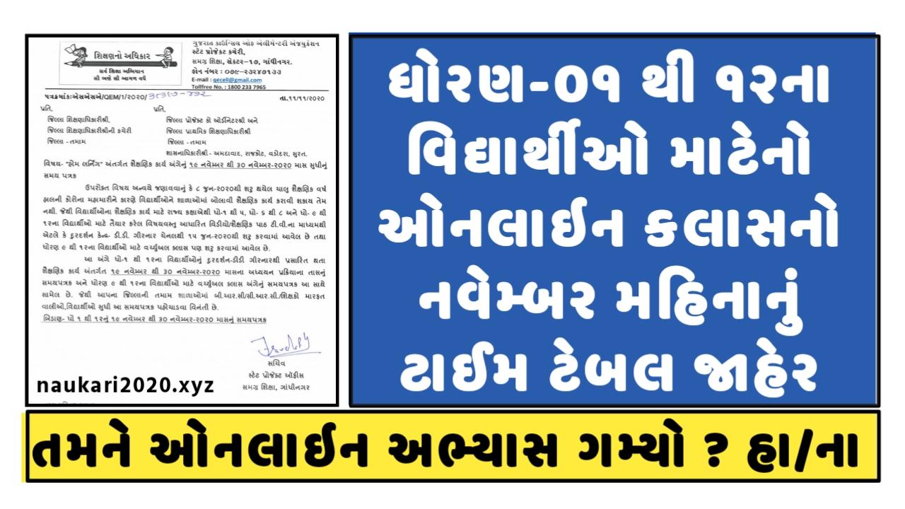 DD Giranar Home Learning Timetable November 2020 For STD 01 to 12 Gujarat