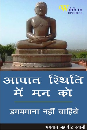 Bhagwan-Mahavir-Hindi-Quotes