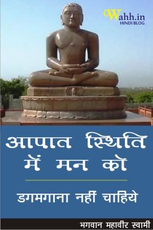 Bhagwan-Mahavir-Hindi-Quotes