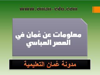 تقرير / معلومات عن عمان في العصر العباسي