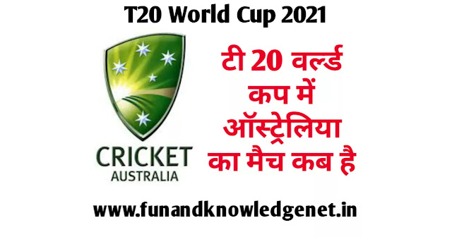टी20 वर्ल्ड कप में ऑस्ट्रेलिया का मैच कब है 2021 - T20 World Cup Mein Australia Ka Match Kab Hai 2021