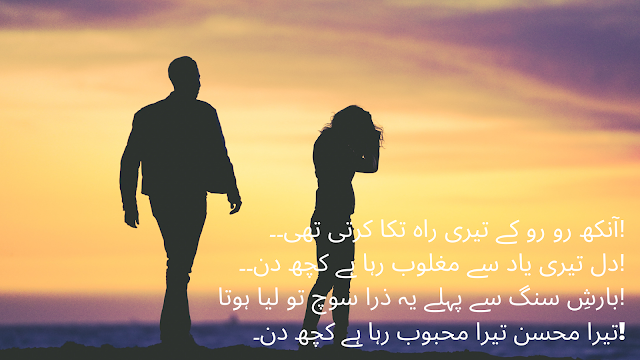 urdu shayari - poetry in urdu - 4 line poetry for facebook and whatsapp status- mossam , aankh , yad poetry by mohsin naqvi