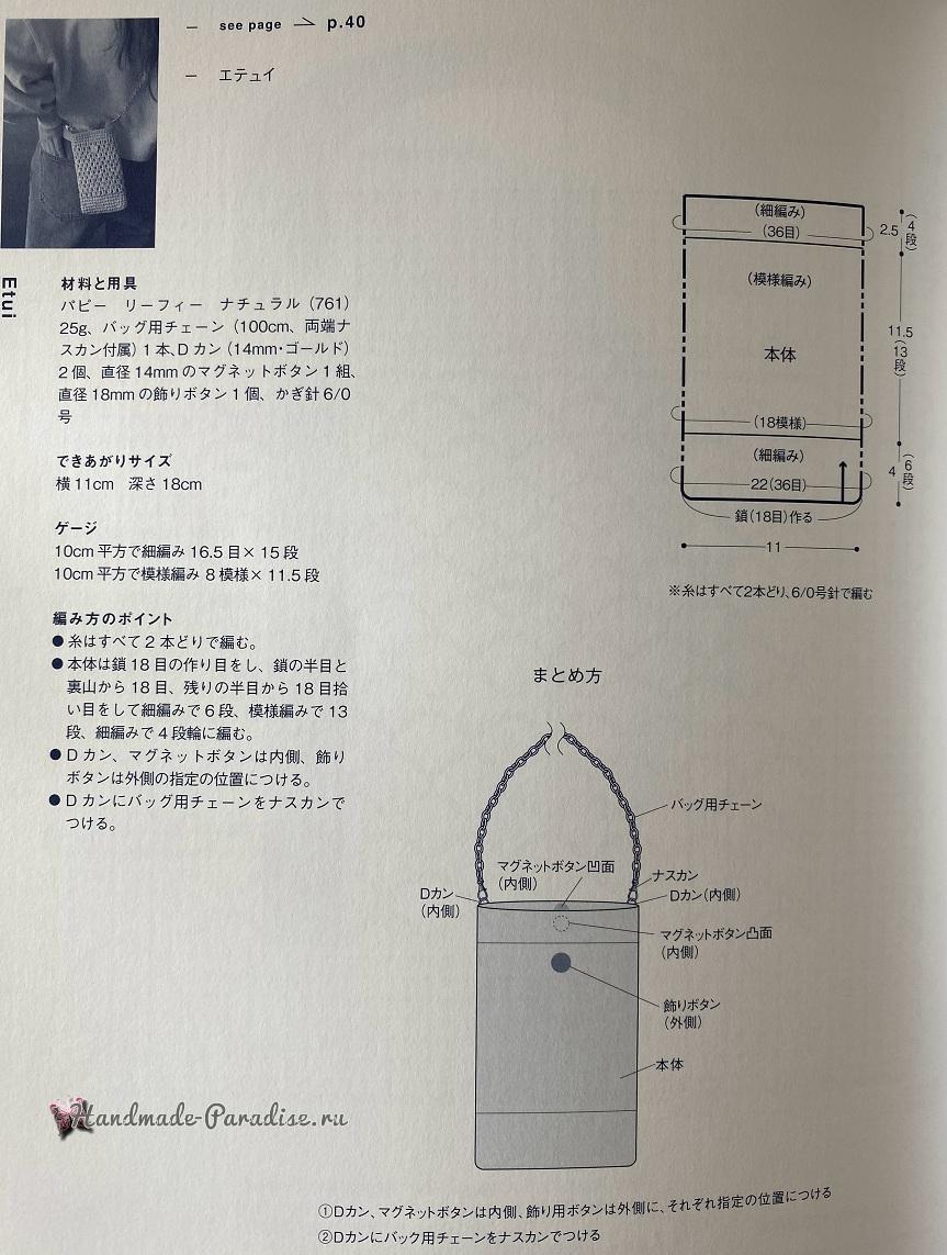 Сумочка для телефона крючком (1)