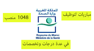 وزارة الصحة: مباريات لتوظيف 1048 منصب في عدة درجات وتخصصات. آخر أجل هو 18 شتنبر 2019