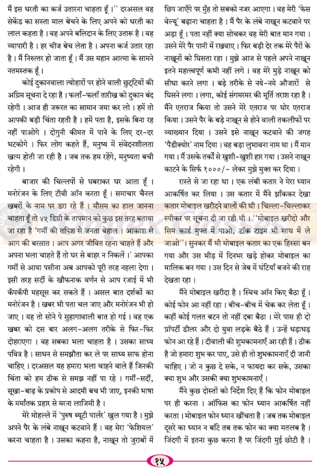 Chapter 4 - मेरा भला करने वालों से बचाएँ Balbharati solutions for Hindi - Yuvakbharati 11th Standard HSC Maharashtra State Board