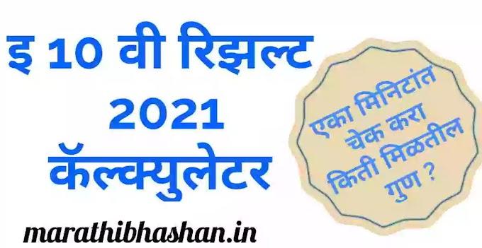 10 वी निकाल कॅल्क्युलेटर 2021  10th result calculator 2021   SSC Result 2021 date calculator Maharashtra Board
