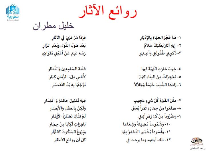 تطبيق قصيدة روعة الآثار , اللغة العربية,للصف التاسع
