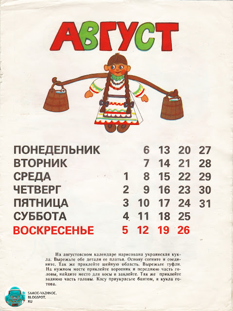 Сделать из бумаги СССР, советские. Детский календарь 1990  для детей Окропиридзе (самоделки, сделай сам).