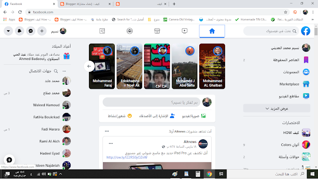 Switch to the new Facebook design 2020