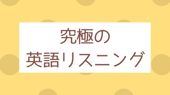 アルク_究極の英語リスニング_【レビュー】アルクの『究極の英語リスニング』をやってみた感想。毎日聞いても飽きないよ!