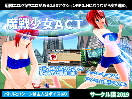 [H-GAME] Magic Girl ACT JP Uncensored