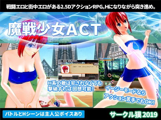[H-GAME] Magic Girl ACT JP Uncensored