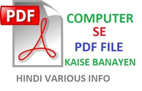 Computer से PDF कैसे बनाये ; How to Create PDF from Computer, system me PDF File kaise banate hainऔर आसान भाषा मे सिखायेंगें पीडीऍफ़ कैसे बनाते हैं. आइये जानते हैं पूरी प्रक्रिया क्या होती है.
