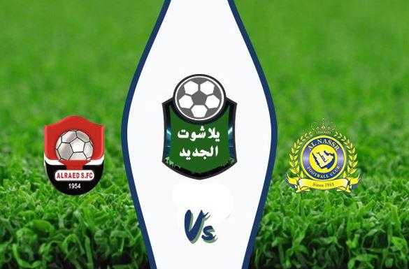 نتيجة مباراة النصر والرائد اليوم الأربعاء 11-03-2020 الدوري السعودي