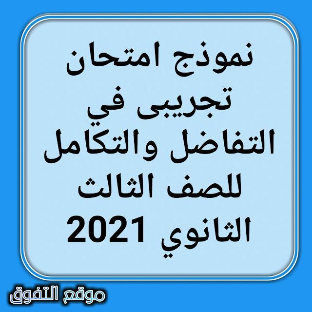 نموذج امتحان تجريبى فى التفاضل والتكامل للصف الثالث الثانوى 2021