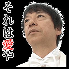 The Many Angles of Itsuji Itao