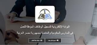 برنامج البوابة الالكترونية لمسابقة التربية والتعليم