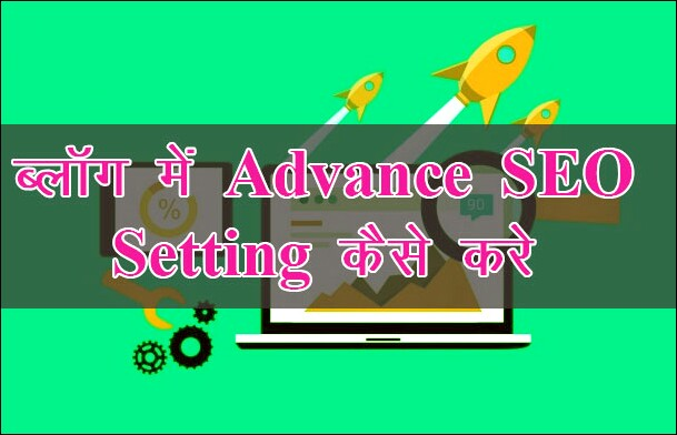 Blogspot Blog Me Advanced SEO Settings Enable Kaise Kare