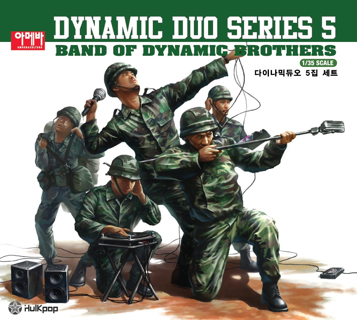 Dynamic Duo – Vol.5 Band Of Dynamic Brothers (FLAC)