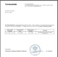 скрин МММ-2011