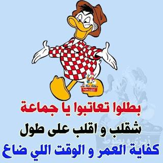 نكت عربية