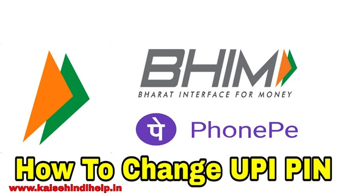 how to change upi pin in phonePe/ bhim app ka upi pin change kaise kare/ Forgot UPI PIN