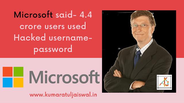 Microsoft said- 4.4 crore users used hacked username-password