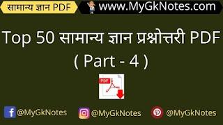 Top 50 सामान्य ज्ञान संबंधित प्रश्नोत्तरी PDF  ( Part - 4 )