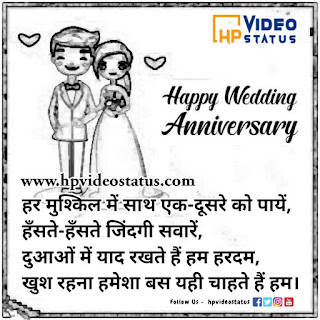 Find Hear Best Anniversary Wishes Shayari With Images For Status. Hp Video Status Provide You More Anniversary Wishes Shayari For Visit Website.