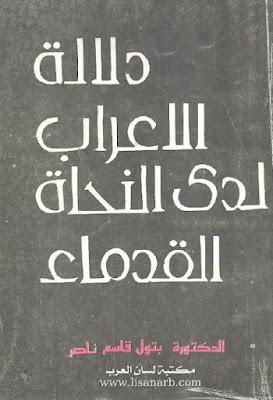 دلالة الإعراب لدى النحاة القدماء - بتول قاسم , pdf