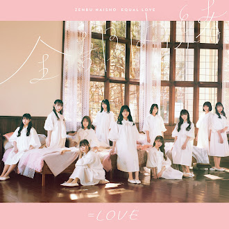 [Lirik+Terjemahan] =LOVE (Equal LOVE) - Sakura no Saku Oto ga Shita (Terdengar Suara Bunga Sakura Mekar)