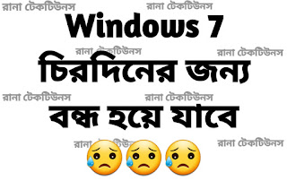 windows 7, windows 7 end of life, windows 7 end, windows 7 end of support, windows 7 end of life ricks, windows 7 life end, windows 10 download,