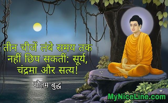 गौतम बुद्ध की संक्षिप्त जीवनी और उनके प्रेरक कथन
