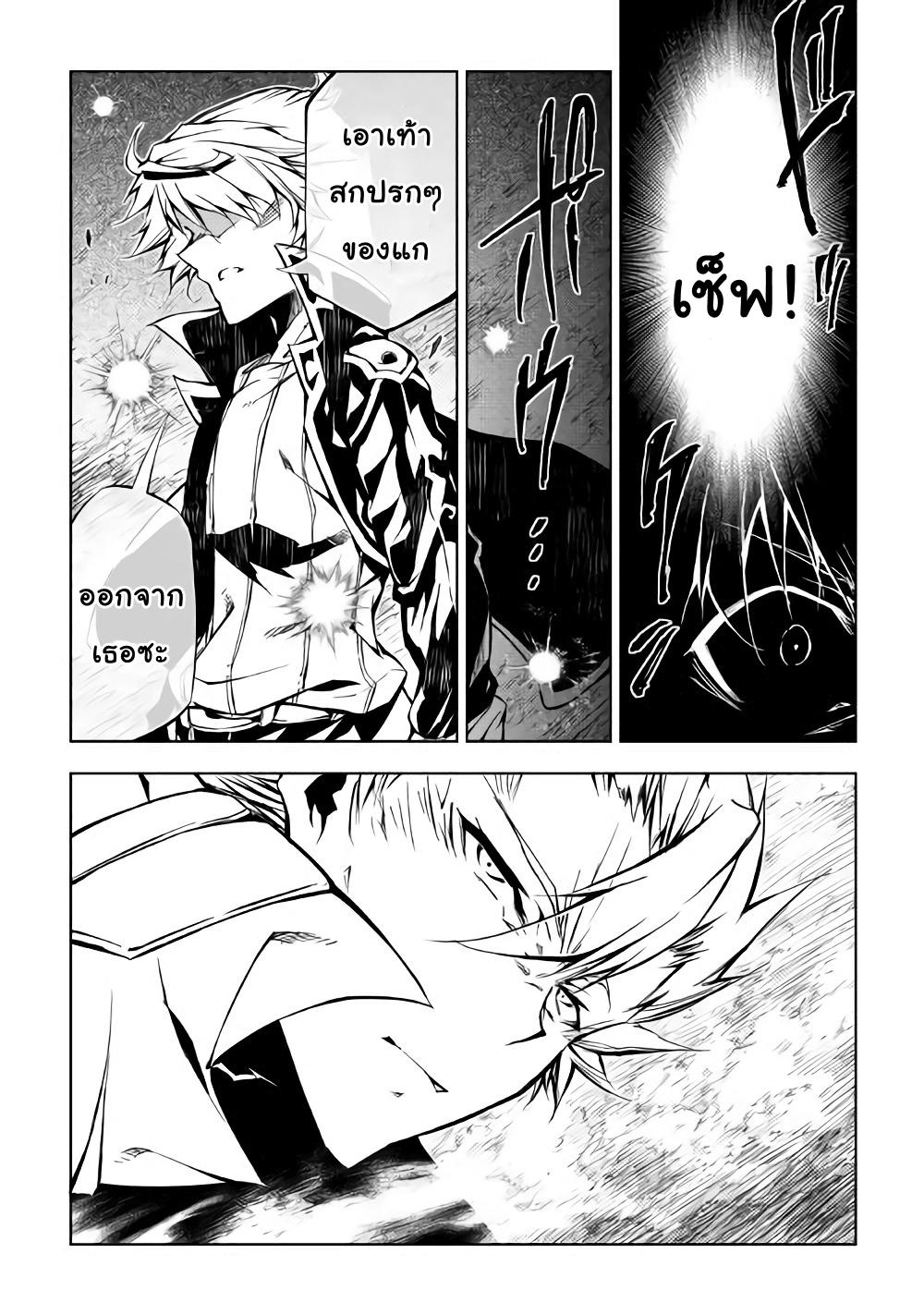 อ่านการ์ตูน Kouritsu Kuriya Madoushi, Dani no Jinsei de Madou o Kiwameru ตอนที่ 29 กระสุนเวทย์มนตร์ที่ชั่วร้าย หน้า 30