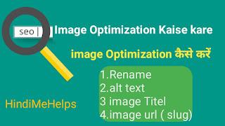 Image optimization kaise sabse asan tarika