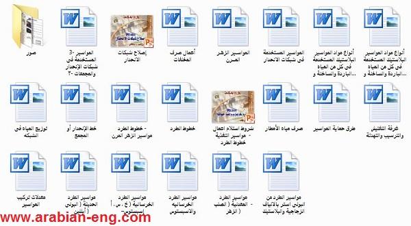 مجموعة كتب أعمال الصرف الصحي للمقاولين العرب