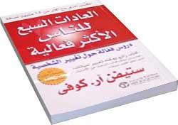 كتاب العادات السبع للناس الأكثر فعالية