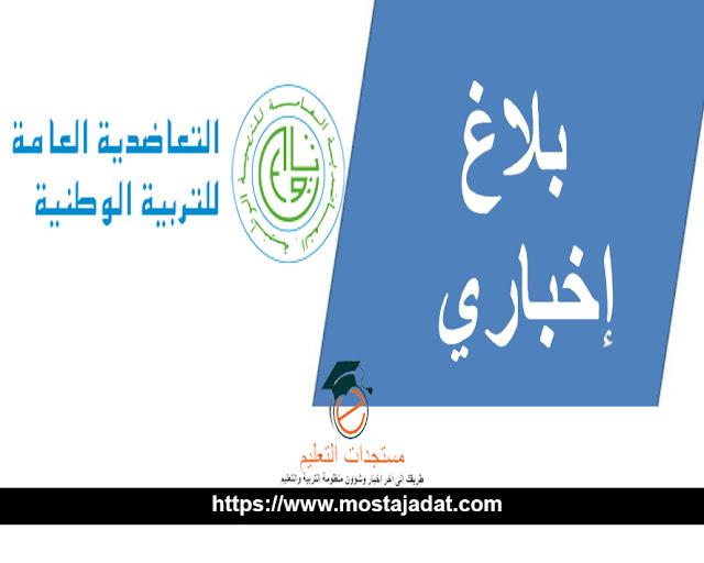 بلاغ المجلس الإداري للتعاضدية العامة للتربية الوطنية