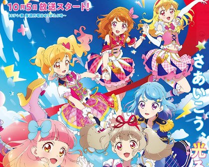 Aikatsu On Parade! Episódio 1