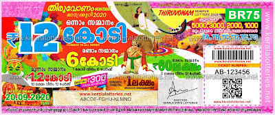 onam bumper 2020 result, onam bumper 2020 lottery draw date, onam bumper 2020 price list, onam bumper 2020 ticket price, thiruvonam bumper 2020 ticket price result, bumper ticket result