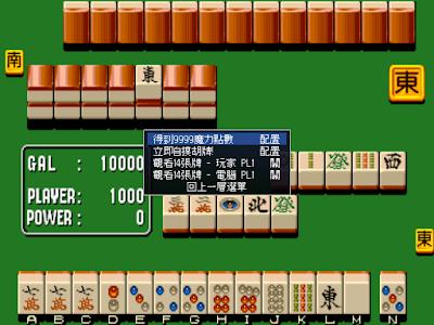 街機大型機檯電玩-麻雀學園+金手指作弊碼,經典懷舊的麻雀對戰遊戲!