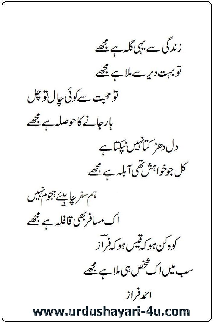 Zindagi say yahi gila hai mujhe | Ahmad Faraz Shayari