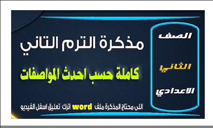 مذكرة انجليزي كاملة الصف الثانى الإعدادى word & pdf الترم الثاني 2021 مستر حمادة حشيش