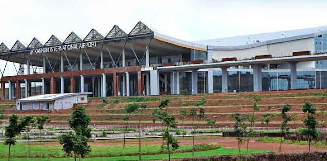 केरल का एक और इंटरनैशनल एयरपोर्ट - कन्नूर इंटरनैशनल एयरपोर्ट